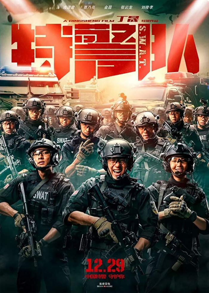 S.W.A.T (2019) - Chinese