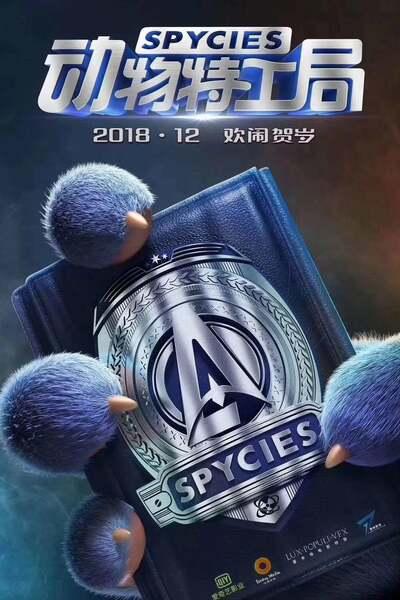 NEW MOVIE: Spycies ( Hollywood, Animation | 2019 )