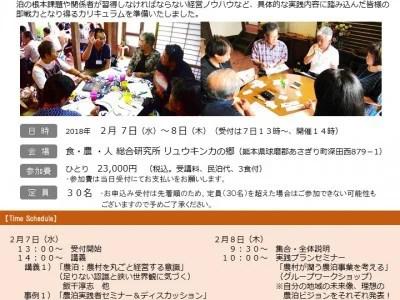 【ムラたび九州カレッジ】第3回講座