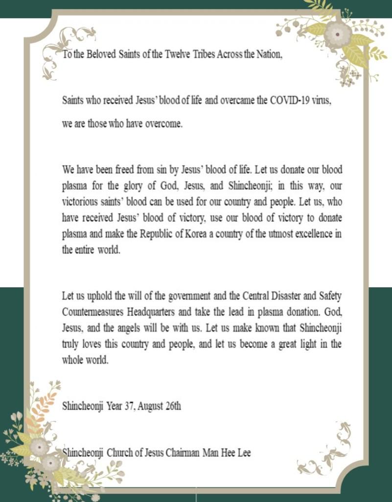 EN_Letter to members of SCJ from Chairman Lee