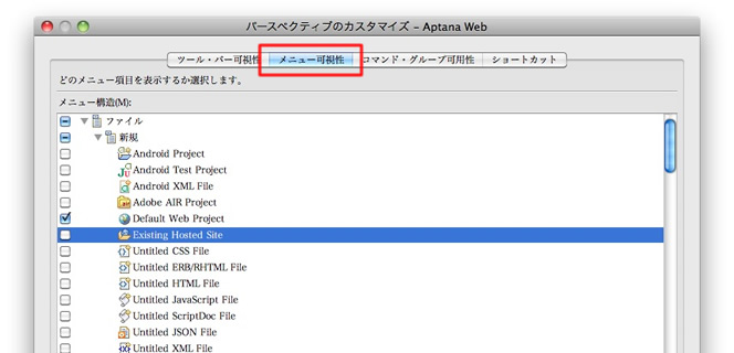 Existing Hosted Siteの追加