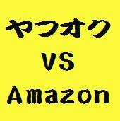 ヤフオク VS Amazon「せどり 」の使い分け?【どっちがヨカと?】