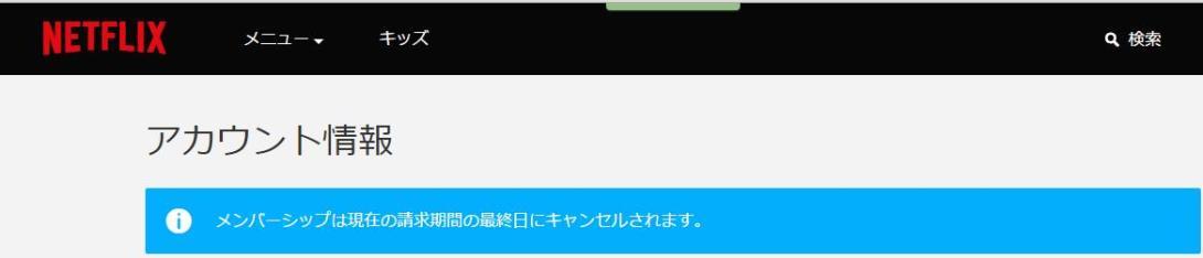 netflix キャンセル3