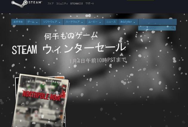 Steamで恒例のセール!2015【安すぎでついポチに注意!】