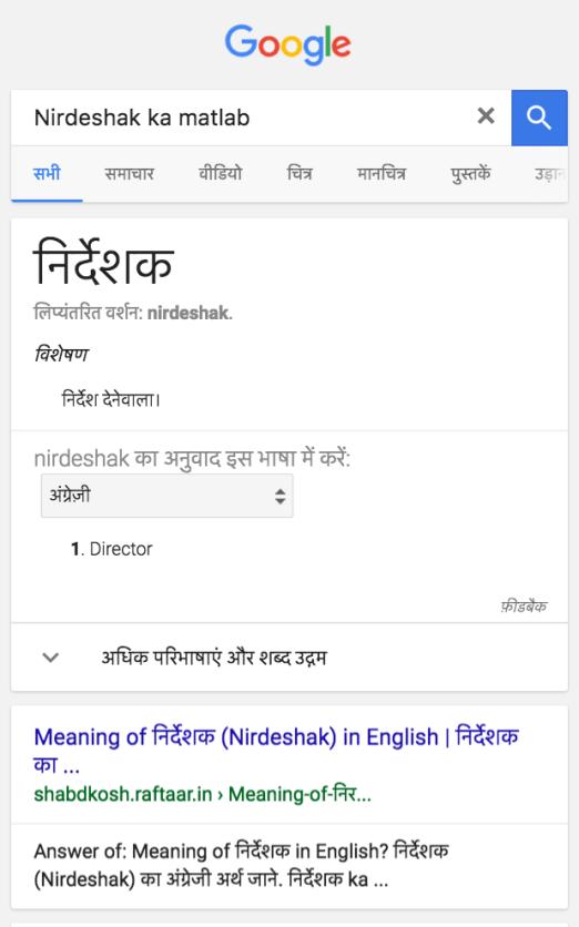 google-india-search