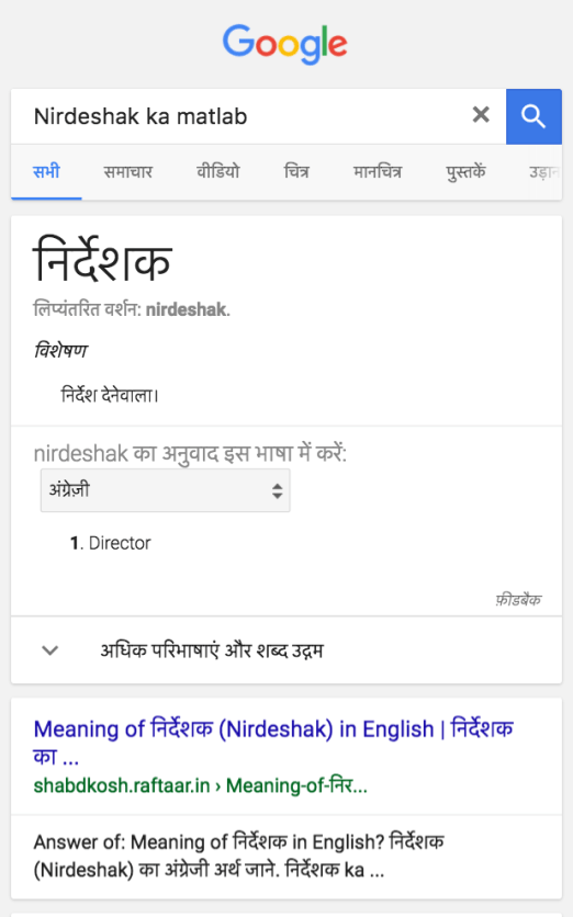 google-india-search