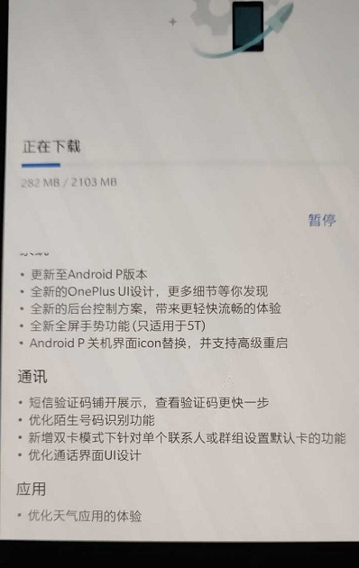 oneplus5t-android-pie-screenshot
