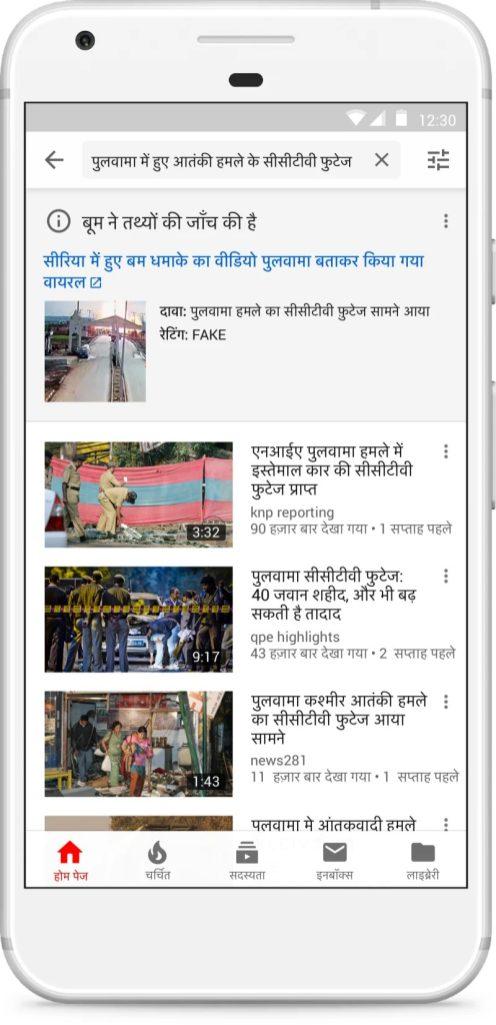 youtube fact-check panel hindi