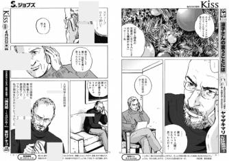 Steve-Jobs-Manga-Kiss-03