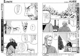 Steve-Jobs-Manga-Kiss-04