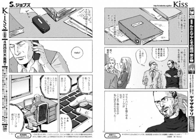 Steve-Jobs-Manga-Kiss-06