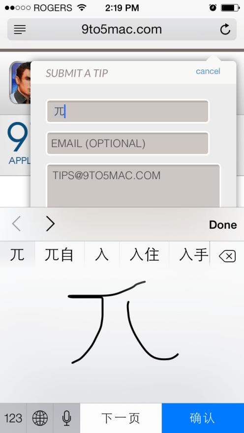 iOS-7-Keyboard-Chinese-handwriting