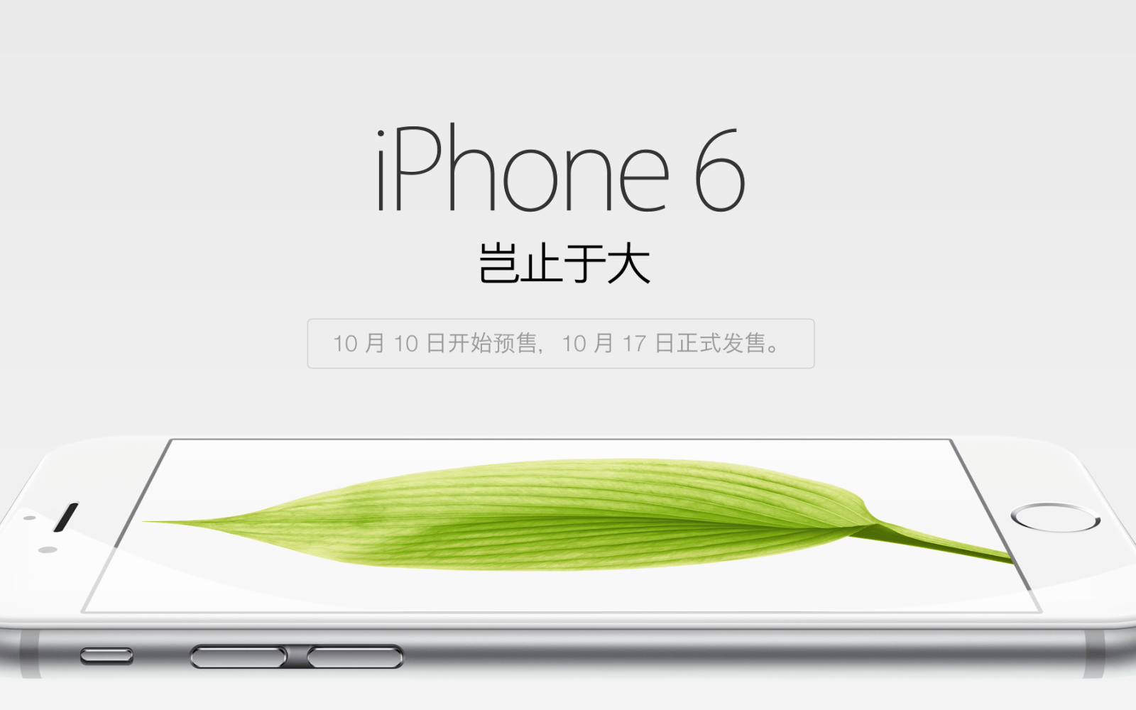 Chinese media reports 4 million iPhone 6 reservations, even split between iPhone 6 and iPhone 6 Plus