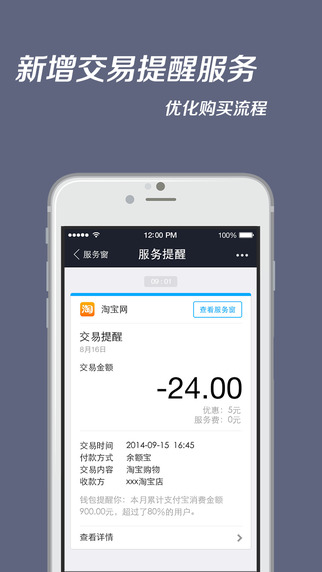 Alipay 1