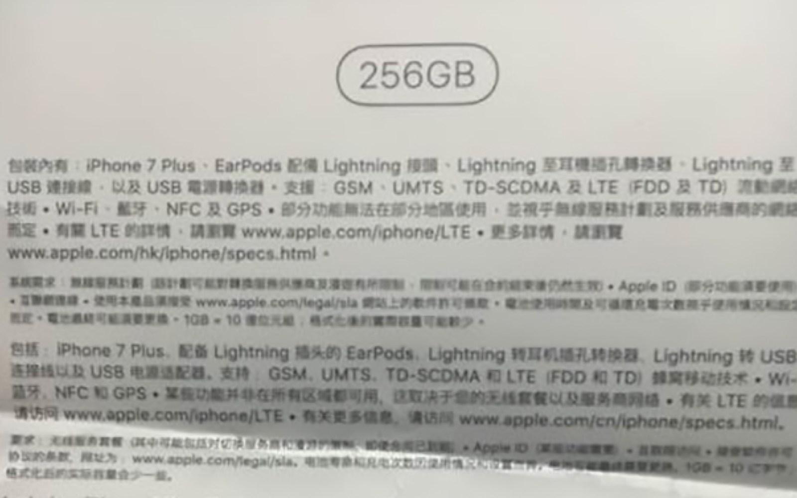 Leaked 'iPhone 7 Plus' packaging indicates Lightning EarPods and Lightning 3.5mm headphone jack adaptor bundled in the box