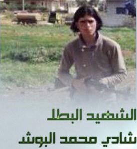 شادي محمد البوش