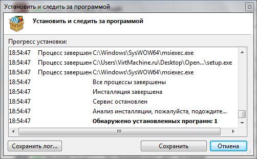 Монитор установки программ