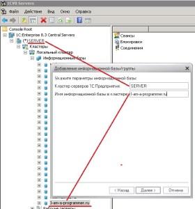 подключение клиент серверной базы 1С Предприятие 8.3