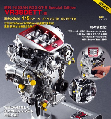 Eaglemoss Nissan GTR engine subscription model