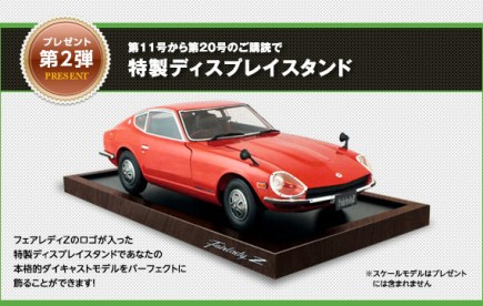 Nissan Fairlady Z S30 subscription model stand