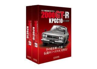 Nissan Skyline KPGC10 GT-R Hakosuka subscription model book binder