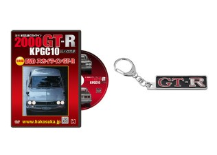 Nissan Skyline KPGC10 GT-R Hakosuka subscription model keychain