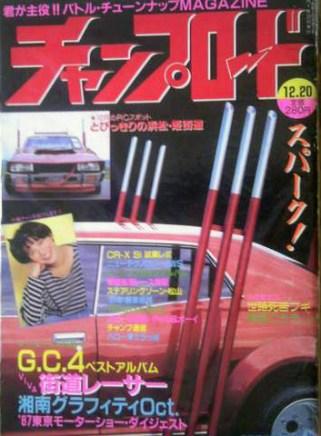 champ-road-1987-12