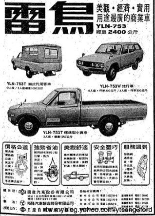 YueLoong YLN-753 Datsun 620 Wagon ad 01