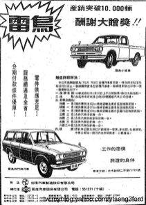YueLoong YLN-753 Datsun 620 Wagon ad 04