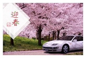 Japan Post Nissan FairladyZ nenga postcard Z32