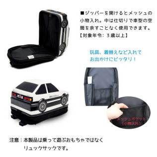 Toyota AE86 Initial D backpack 05
