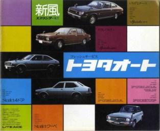 ToyotaAutoStore catalog1976a