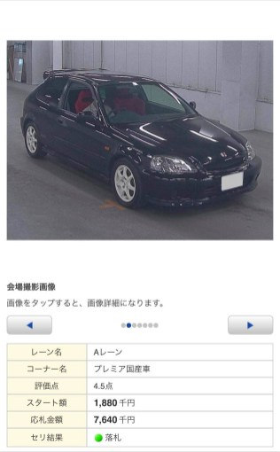 Honda Civic Type R EK9 auction 73,000 02