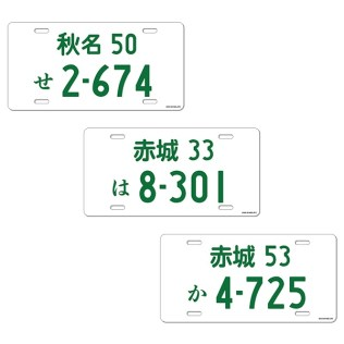 InitialD 25thAnniv license plate
