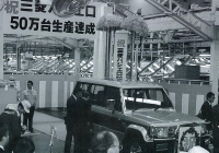Pajero Manufacturing 1989-01 500,000th Pajero