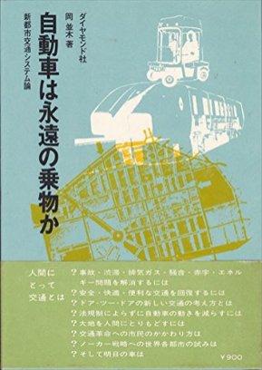Namiki Oka - Is the Car and Eternal Vehicle