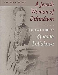 A Jewish Woman of Distinction: The Life and Diaries of Zinaida Poliakova by ChaeRan Y. Freeze