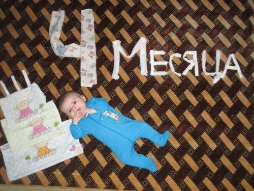 малыш 4 месяца