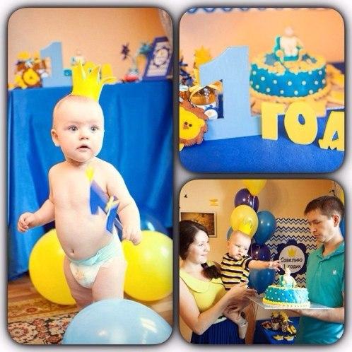 день рождения мальчик 1 год
