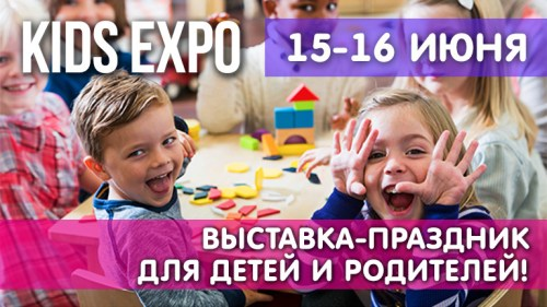 kids expo