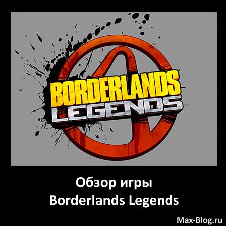 Обзор игры Borderlands Legends