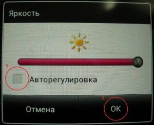 Авторегулировка яркости на Android