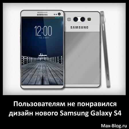 Пользователям не понравился дизайн нового Samsung Galaxy S4