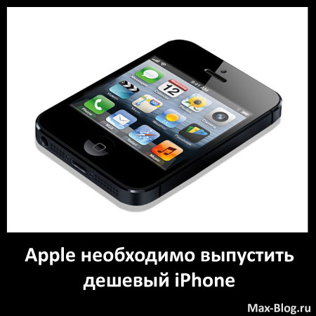 Apple необходимо выпустить дешевый iPhone