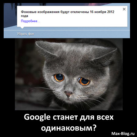 Google станет для всех одинаковым?