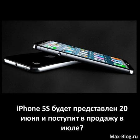 iPhone 5S будет представлен 20 июня и поступит в продажу в июле