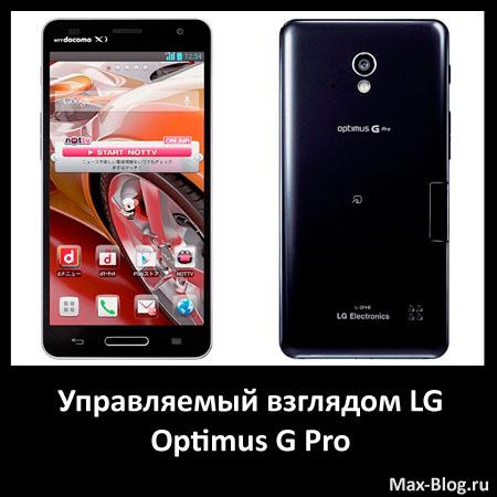 Управляемый взглядом LG Optimus G Pro