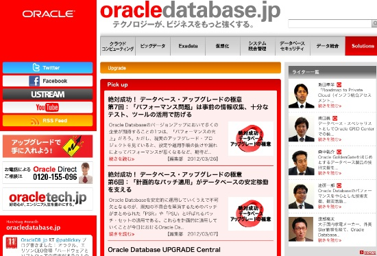 Screenshot of Oracle Japan site for database upgrade information