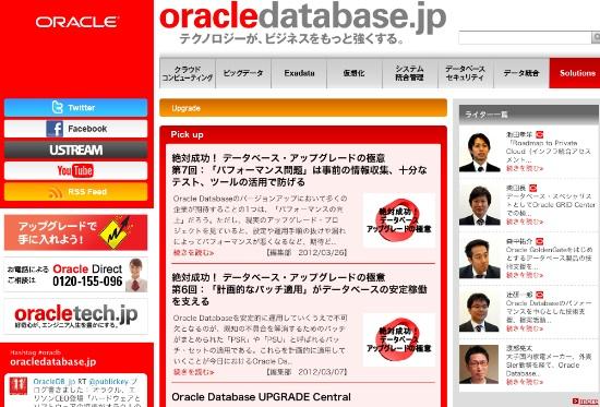 Screenshot of Oracle Japan site for database upgrade information