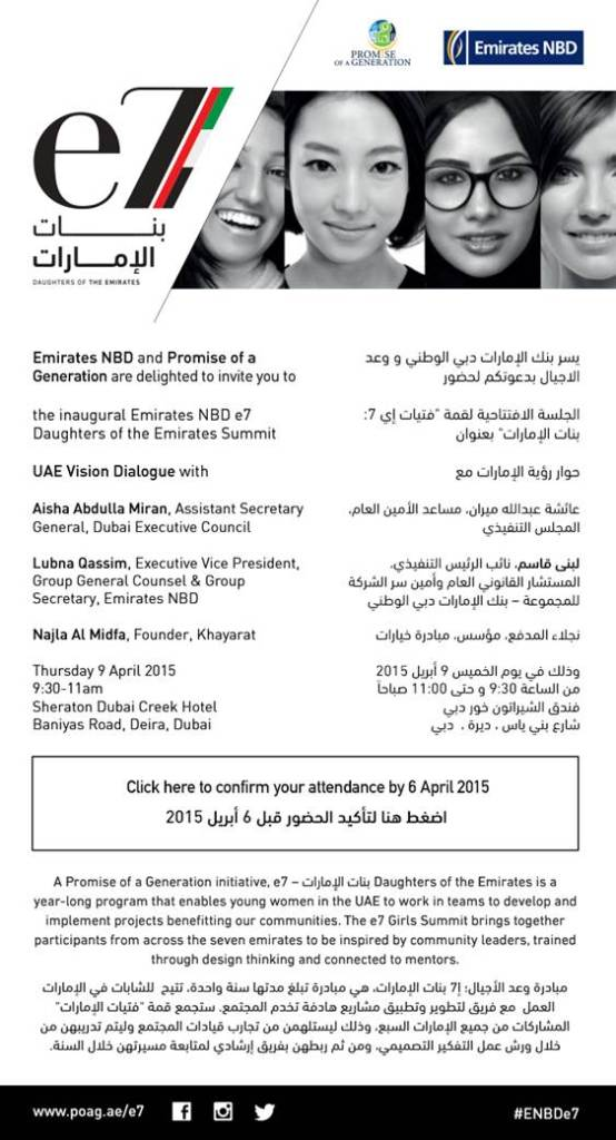 UAE Vision Invite